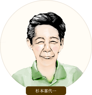 杉本喜代一のイラスト画像