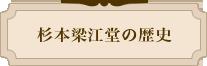 杉本梁江堂の歴史