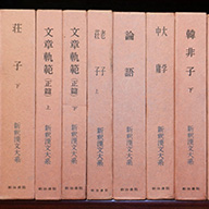 新釈漢文大系(明治書院刊 全120冊+別巻1冊)