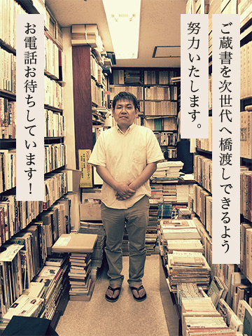 ご蔵書を次世代へ橋渡しできるよう努力いたします。お電話お待ちしています!