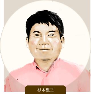 杉本豊三のイラスト画像
