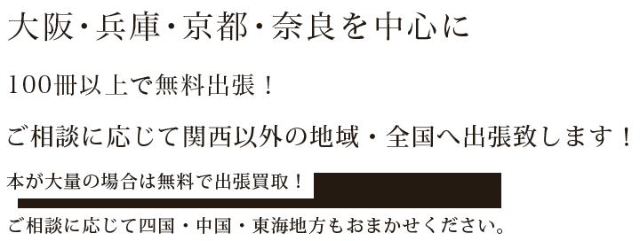大阪・兵庫・京都・奈良を中心に100冊以上で無料出張!ご相談に応じて関西以外の地域にも出張致します!本が大量の場合は無料で出張買取!ご相談に応じて香川・徳島・愛媛・高知にもお伺いいたします。