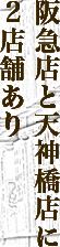 阪急店と天神橋店に2店舗あり