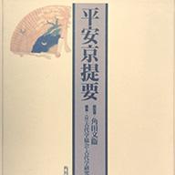 平安京提要(角川書店 古代学協会・古代学研究所編集のイメージ